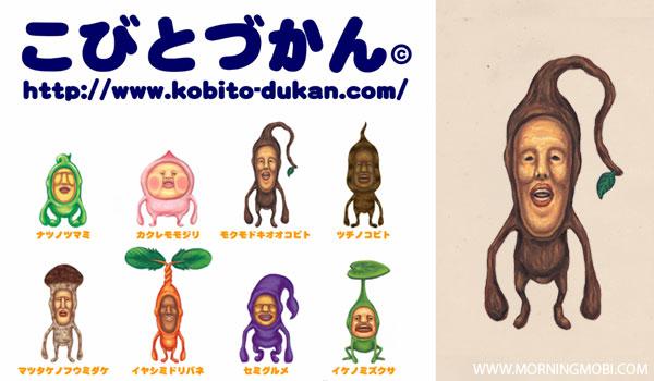 Cute toys Kobito dukan - MorningMobi Web Comics