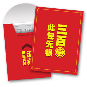 no money inside red packet (ang pao) free download