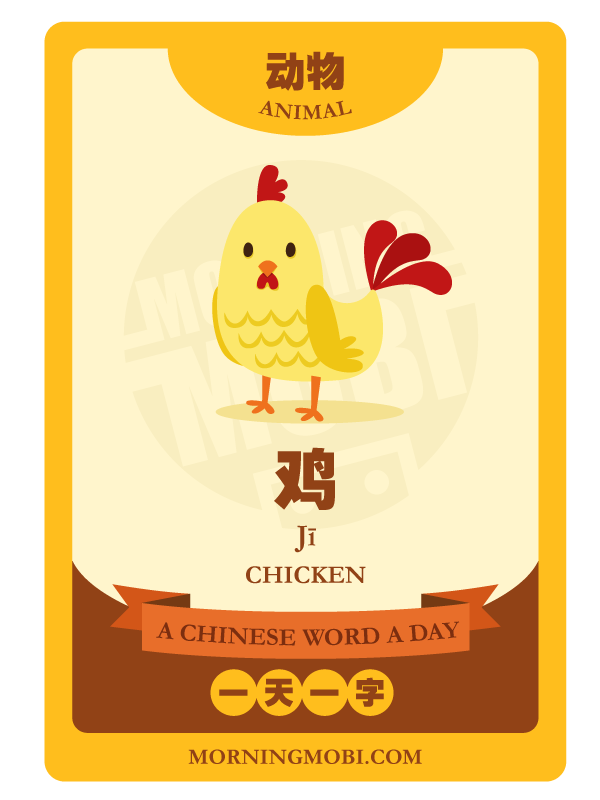 Chinese Word a day Chicken