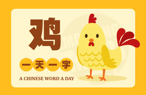 Chinese Word A Day Chicken : MorningMobi