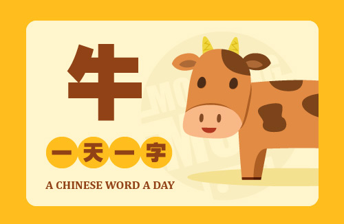 A Chinese Word A Day COW