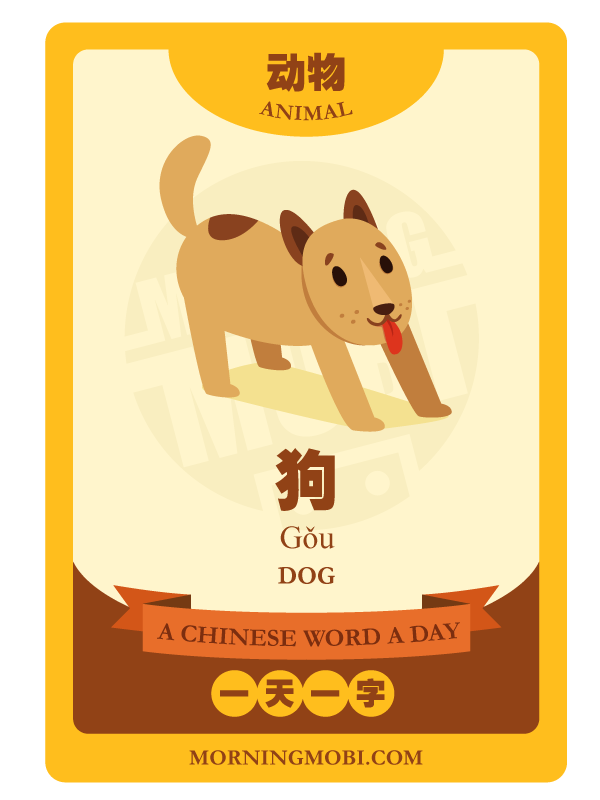 A Chinese Word A Day 狗 DOG