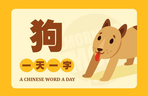 A Chinese Word A Day DOG