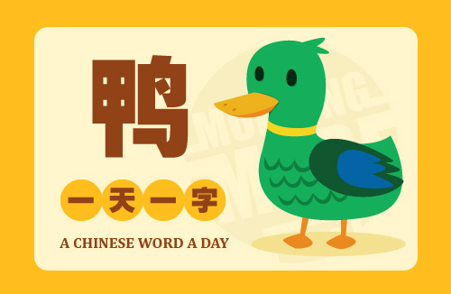 A Chinese Word A Day DUCK