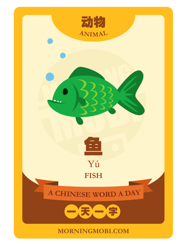 A Chinese Word A Day FISH