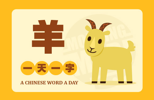 A Chinese Word A Day GOAT