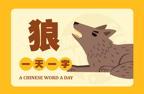 A Chinese Word A Day 狼 Wolf