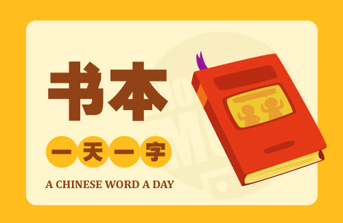 A Chinese Word A Day 书本 Book