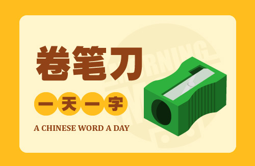 A Chinese Word A Day 卷笔刀 Sharpener