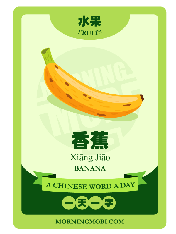 A Chinese Word A Day 香蕉 Banana