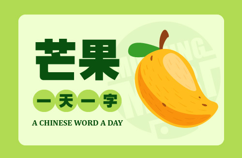 A Chinese Word A Day 芒果 Mango