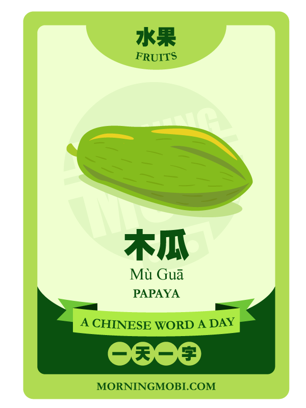 A Chinese Word A Day 木瓜 Papaya