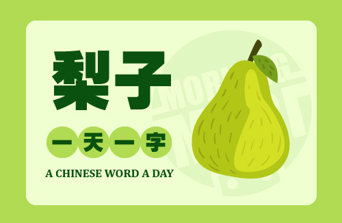 A Chinese Word A Day 梨子 Pear