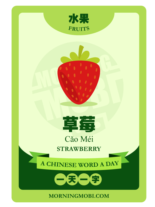 A Chinese Word A Day 草莓 Strawberry