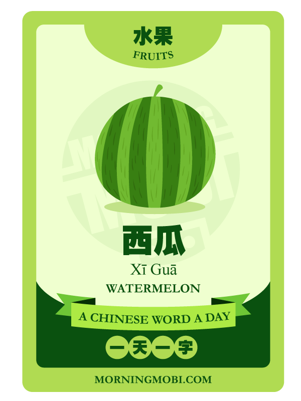 A Chinese Word A Day 西瓜 Watermelon