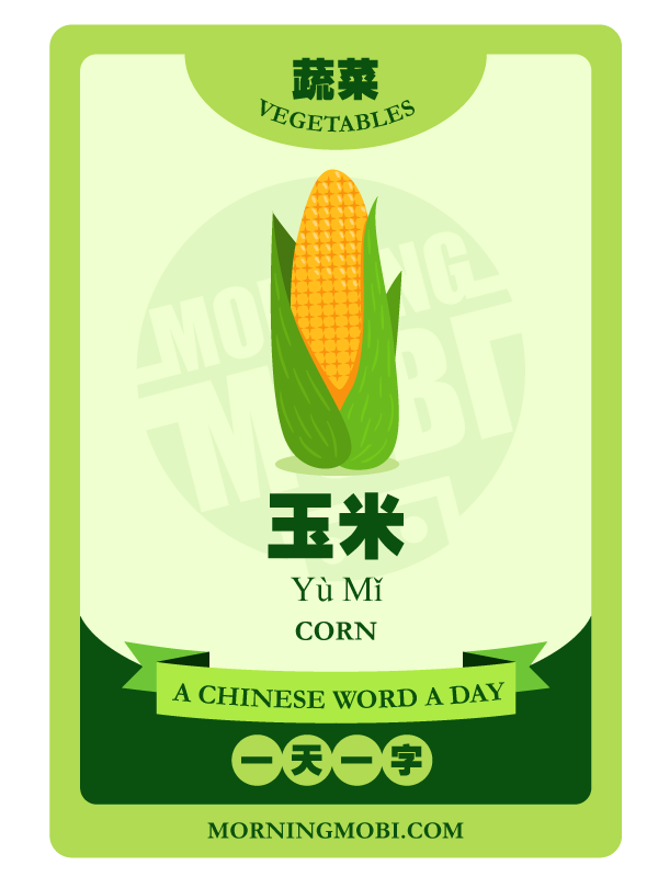 A Chinese Word A Day 玉米 Corn