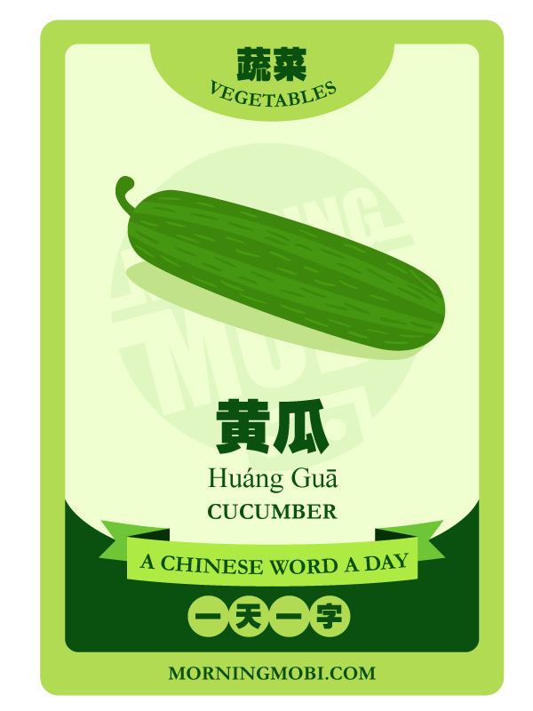 A Chinese Word A Day 黄瓜 Cucumber