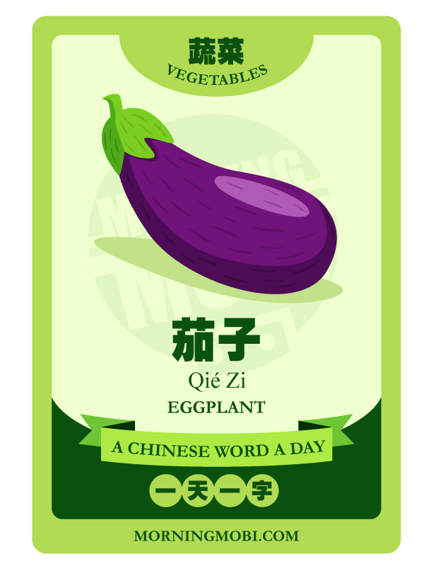 A Chinese Word A Day  茄子 EGGPLANT