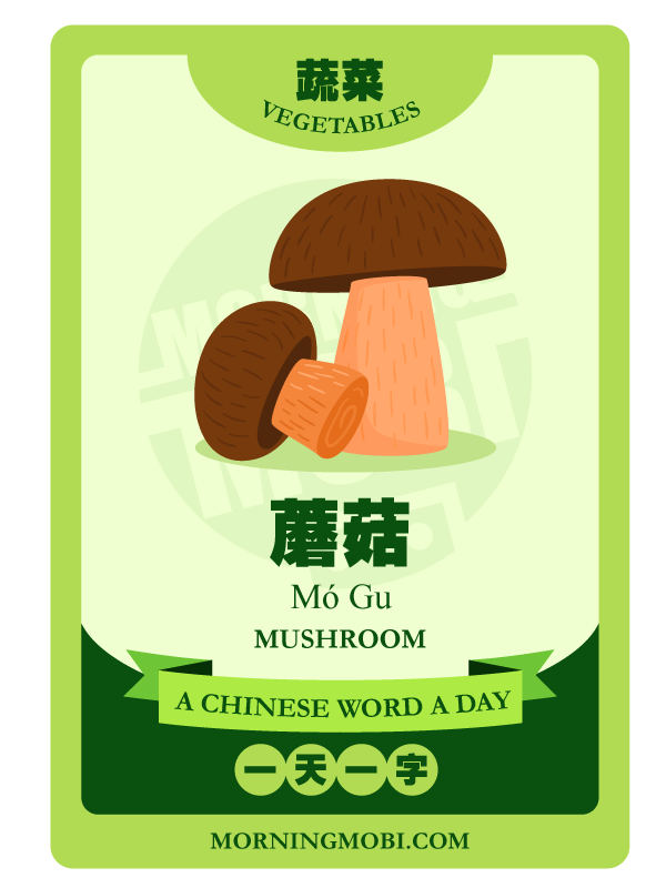 A Chinese Word A Day 蘑菇 Mushroom
