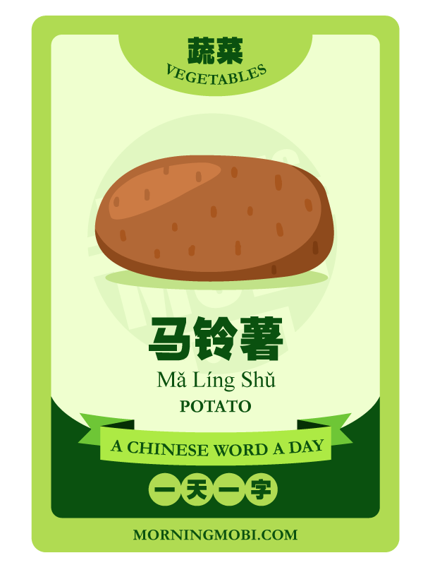 A Chinese Word A Day 马铃薯 Potato