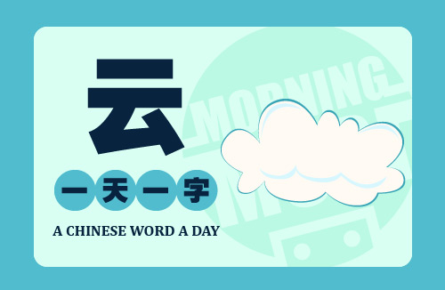A Chinese Word A Day 云 Cloud
