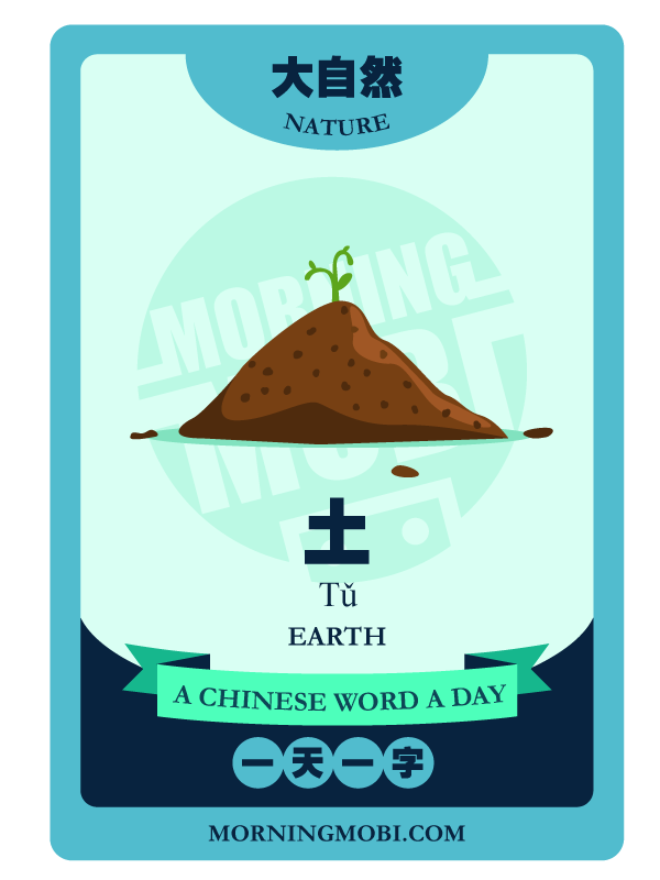 A Chinese Word A Day 土 Earth