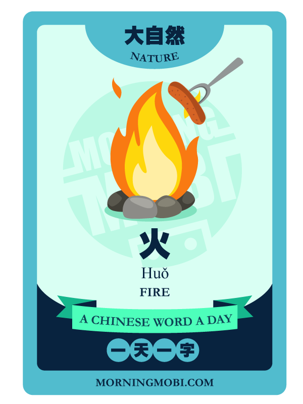 A Chinese Word A Day 火 Fire
