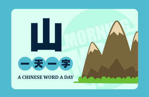 A Chinese Word A Day 山 Mountain