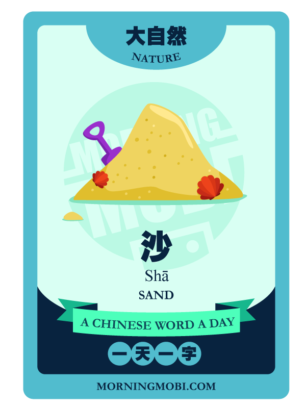A Chinese Word A Day 沙 Sand