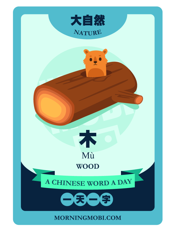 A Chinese Word A Day 木 Wood