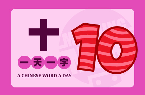 A Chinese Word A Day 十 Ten