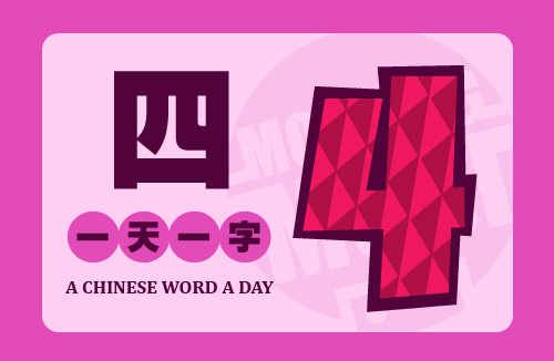 A Chinese Word A Day 四 Four