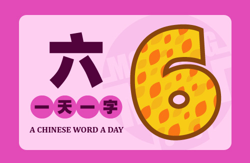 A Chinese Word A Day 六 Six