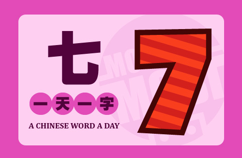 A Chinese Word A Day 七 Seven