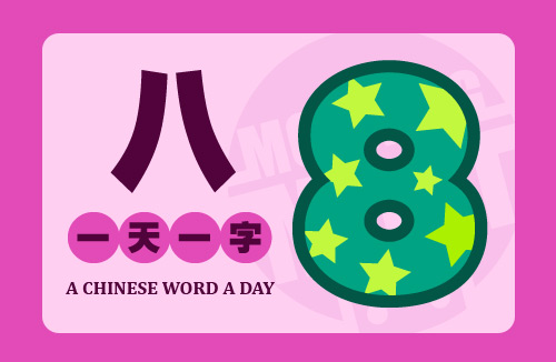 A Chinese Word A Day 八 Eight