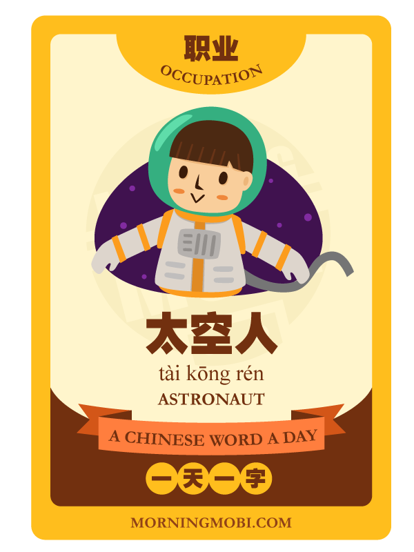 A Chinese Word A Day 太空人 Astronaut