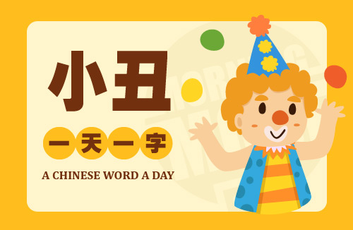 A Chinese Word A Day 小丑 Clown