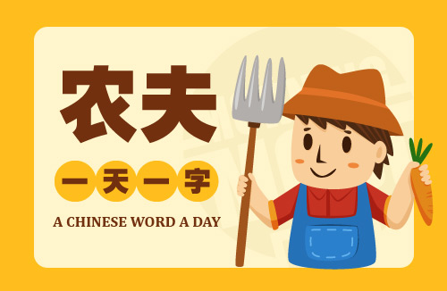 A Chinese Word A Day 农夫 Farmer