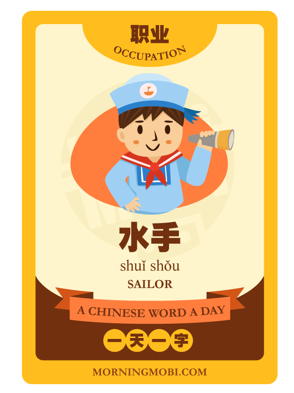 A Chinese Word A Day 水手 Sailor