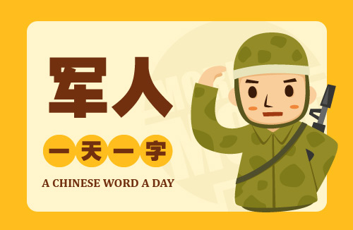 A Chinese Word A Day 军人 Soldier