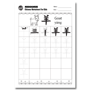 chinese worksheets for kids morningmobi. Black Bedroom Furniture Sets. Home Design Ideas