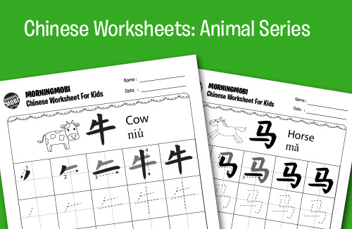 Worksheets – Chinese Worksheets