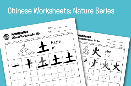 Chinese Worksheets for Kids | MorningMobi