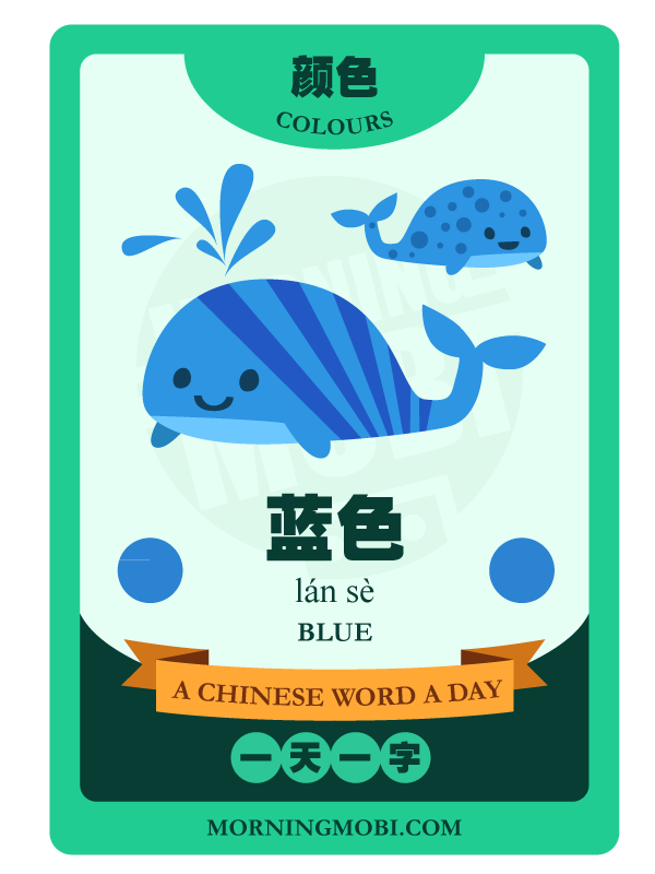 A Chinese Word A Day 蓝色 Blue