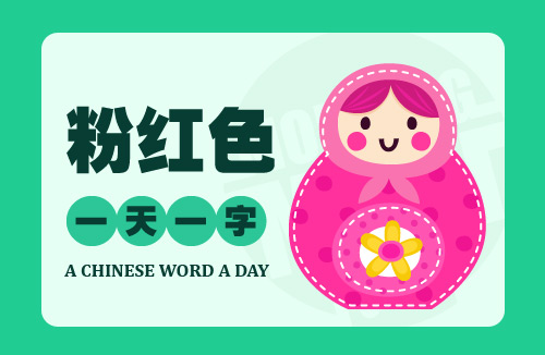 A Chinese Word A Day 粉红色 Pink