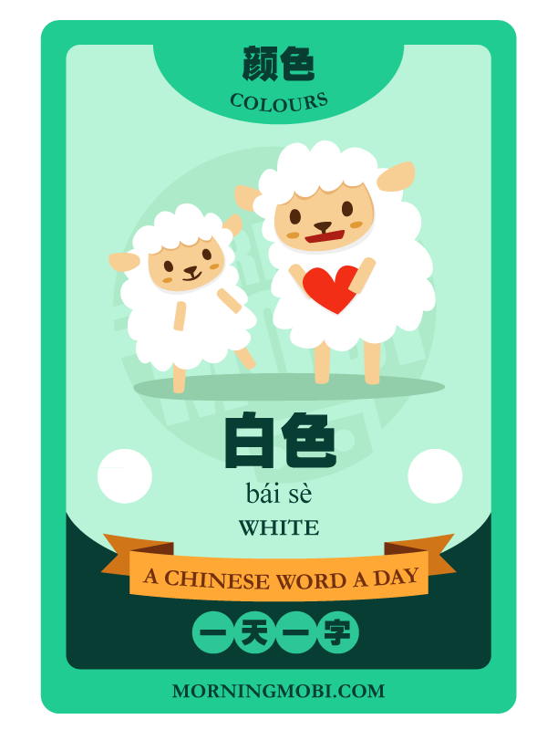 A Chinese Word A Day 白色 White