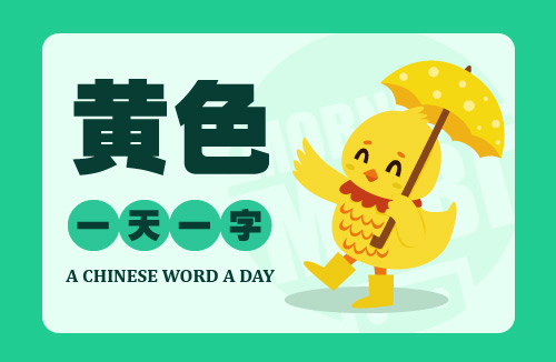 A Chinese Word A Day 黄色 Yellow