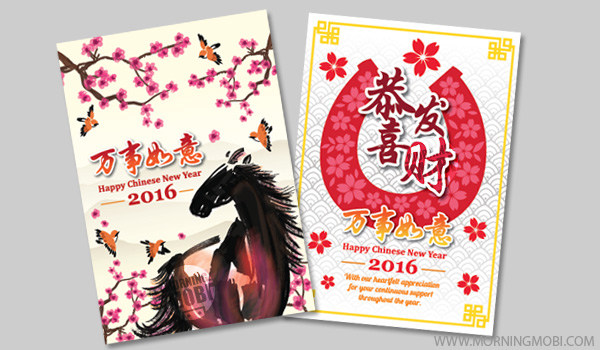 Portfolio - Horsey Chinese New Year card 2016