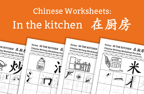 Chinese Writing Worksheet - In the Kitchen
