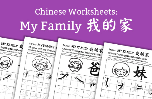 chinese writing worksheets
